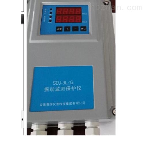 SDJ-3L/G智能振动监测保护仪表