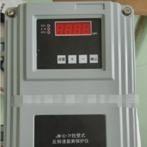 JM-C337反转速监视监控保护仪