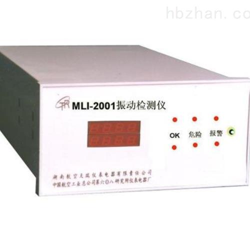MLI2001双通道振动监测保护仪表