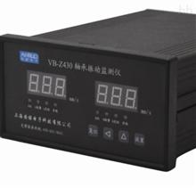 VB-Z430-ANVB-Z430AN轴承振动监测仪