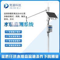 JD-SW4自动水质监测站