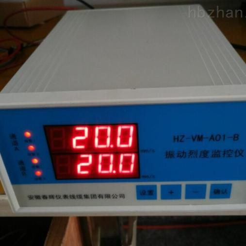 HZ-VM-A01-B 振动烈度监控仪