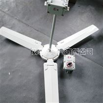 BFC-1200风速可调节防爆工业吊风扇