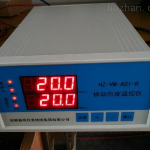 TS-V-7BG 振动监测保护仪