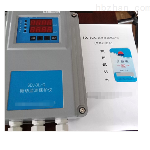 WYSDJ-3L振动监测保护仪