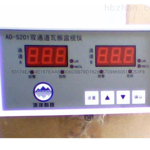 A0-S202双通道瓦振检测仪