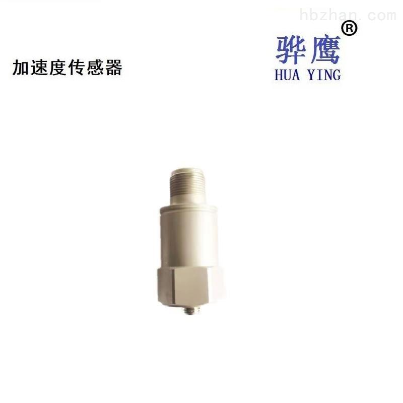 CA-YD-113 压电式加速度传感器