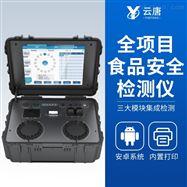 YT-GD-X04食品安全检测仪
