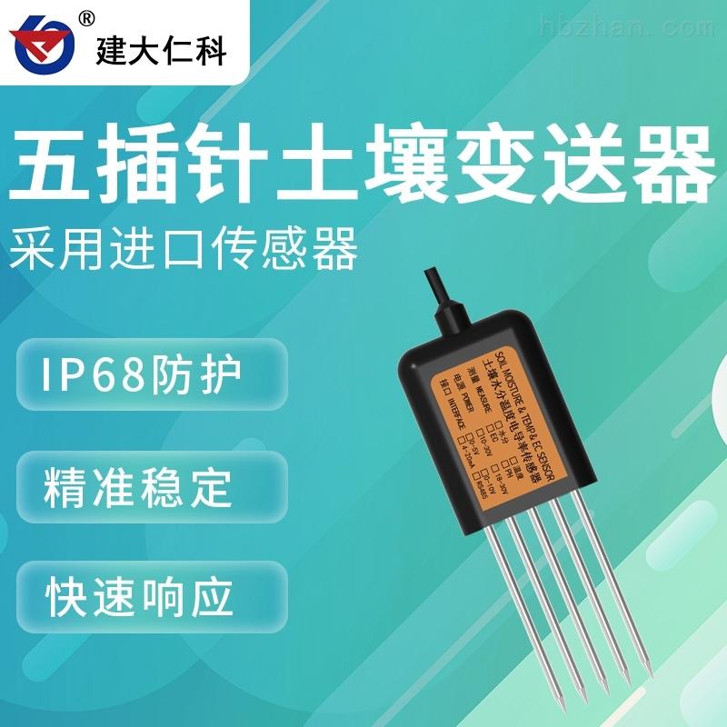 建大仁科电导率土壤温度水分PH四合一传感器