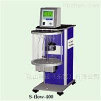 S-Flow-400全自动微动力粘度测量系统