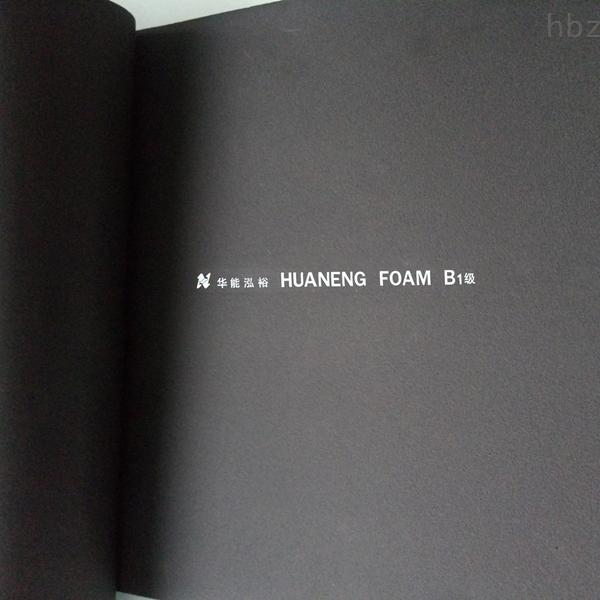 卷板、管華能泓裕B1級橡塑2012標準保檢測品牌