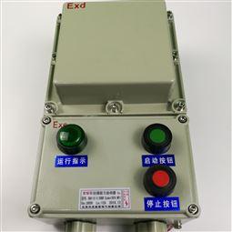 BXQ-2控制水泵的防爆磁力启动器