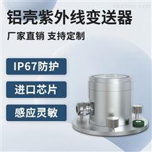 RS-UV-N01-AL建大仁科紫外线传感器农业林业气象环境监测