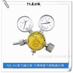 YQA-441不锈钢氨气减压器