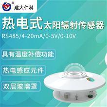 RS-TRA-*-AL建大仁科 太阳辐射记录仪传感器