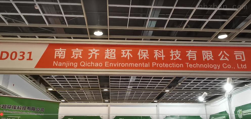 齊超環保亮相第八屆全國化工行業污染綜合治理大會