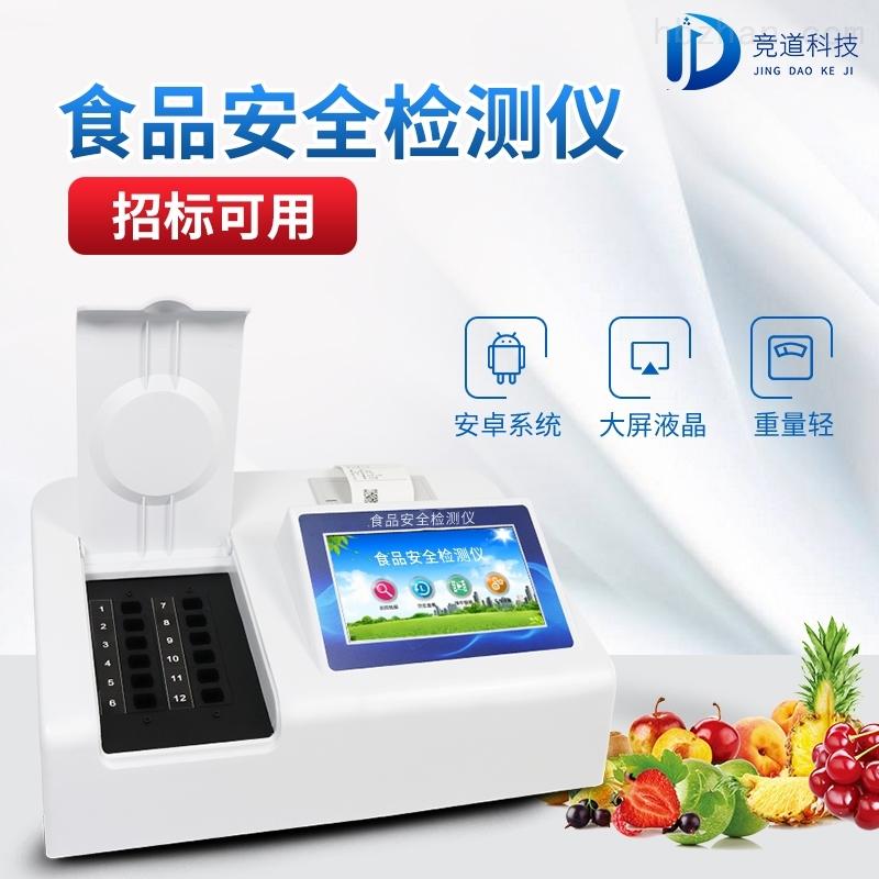 食品检测设备价格