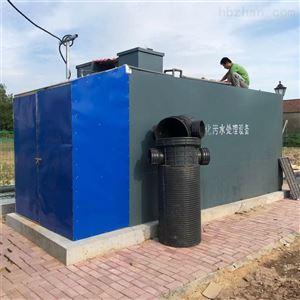 HR小区生活一体化废水处理装置