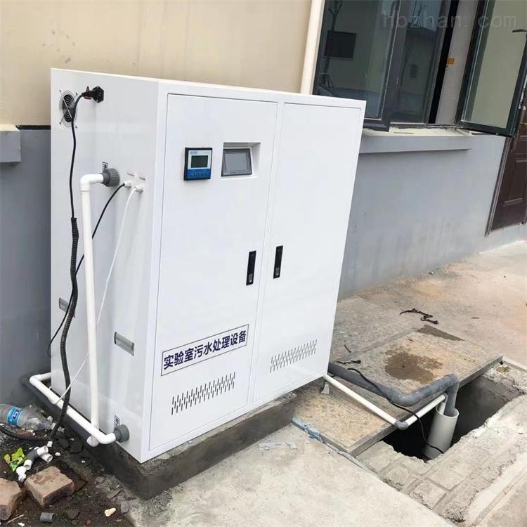 痕量分析室污水处理设备