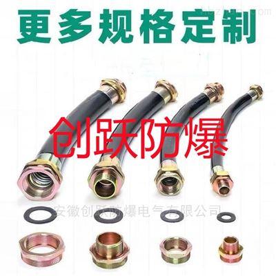 橡胶材质防爆挠性管BNG20*1000创跃防爆