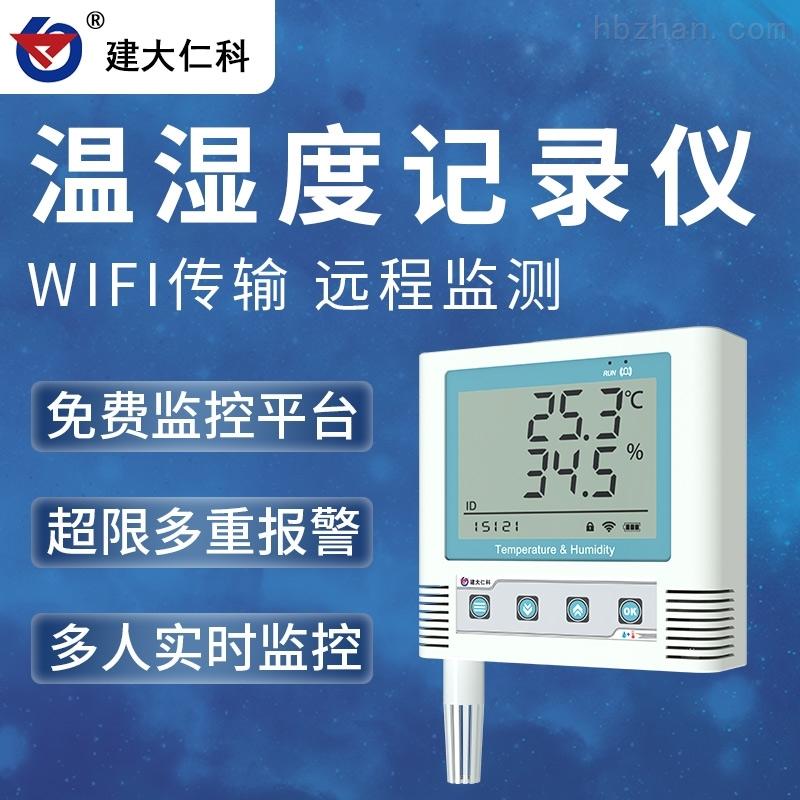 建大仁科 温湿度传感器数据采集