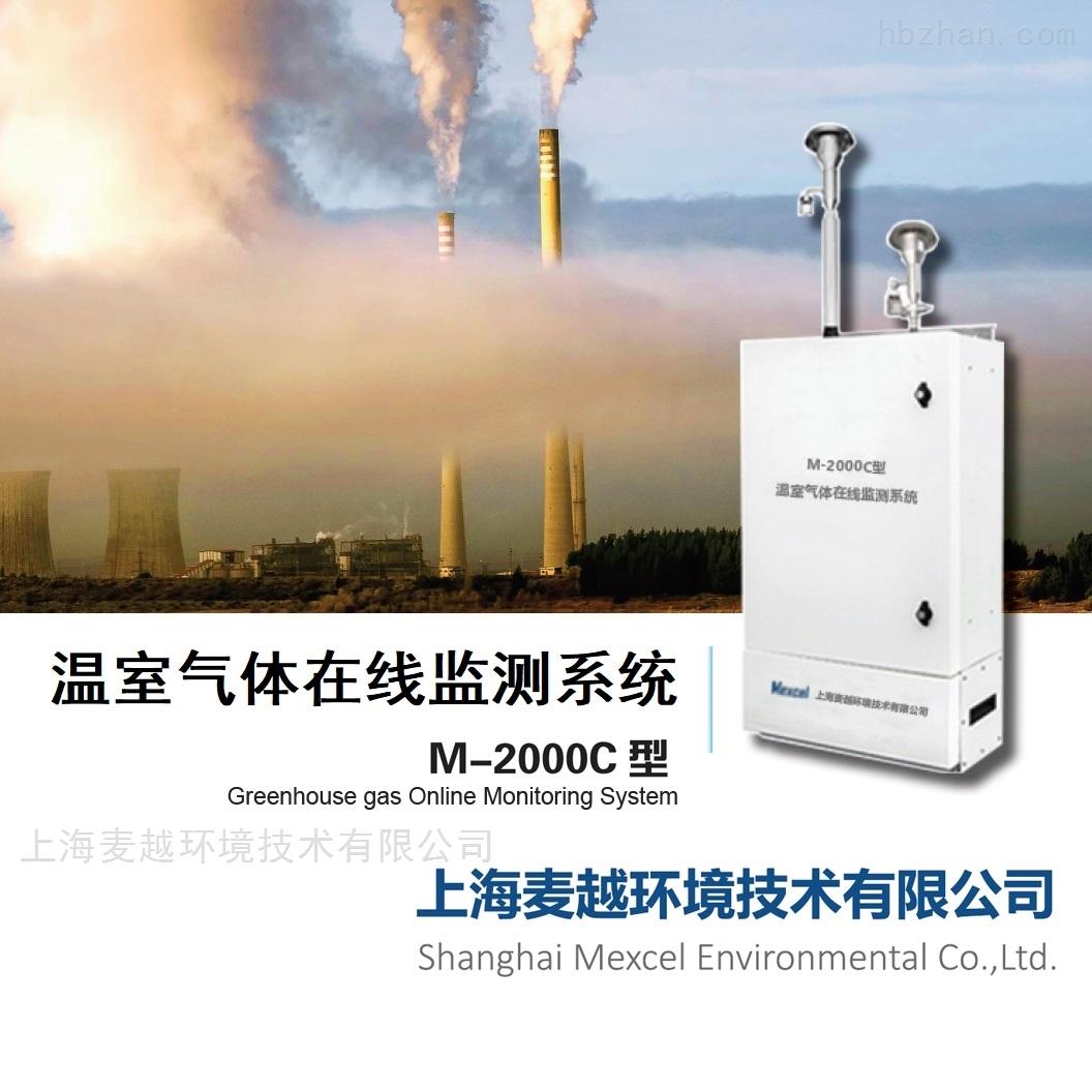 温室气体在线监测系统|二氧化碳排放分析仪