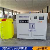 微生物實驗室廢水處理設備