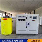 微生物實驗室污水處理設備