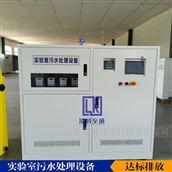 大學實驗室用的廢水處理設備
