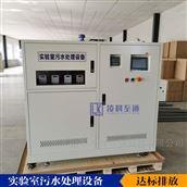 口腔实验室废水处理设备
