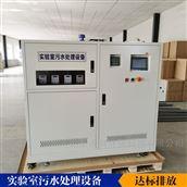 购买实验室污水处理设备