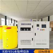 实验室废水处理设备机构