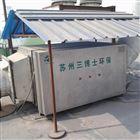 车间废气净化设备