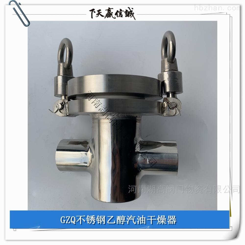 GZQ乙醇汽油干燥器