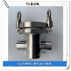 YGYGZQ乙醇汽油干燥器