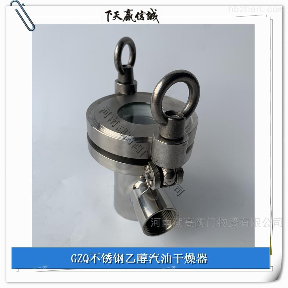 储罐汽油干燥器