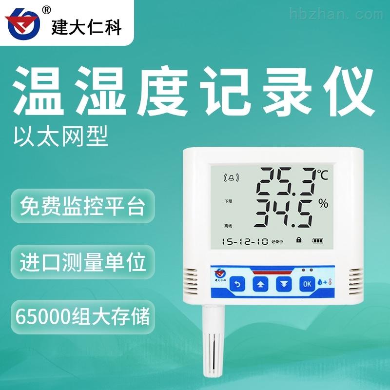 建大仁科 工业级以太网型温湿度变送器