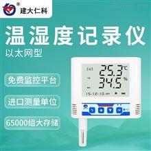 RS-WS-ETH-6建大仁科 工业级以太网型温湿度变送器