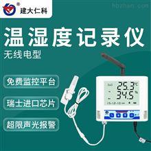 RS-WS-DY-6建大仁科 无线通信大液晶温湿度传感器