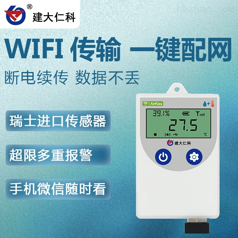 建大仁科AirKiss WIFI联网技术温湿度记录仪