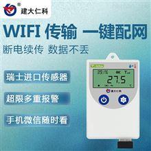 RS-WS-WIFI-C4建大仁科AirKiss WIFI联网技术温湿度记录仪