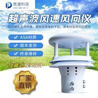 JD-WQX2超声波温度传感器