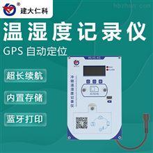 RS-YS-4G-LY建大仁科 医疗冷链运输温湿度记录仪