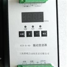 HZS-04-9A转速变送器
