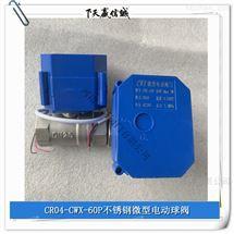 CWX微型电动球阀