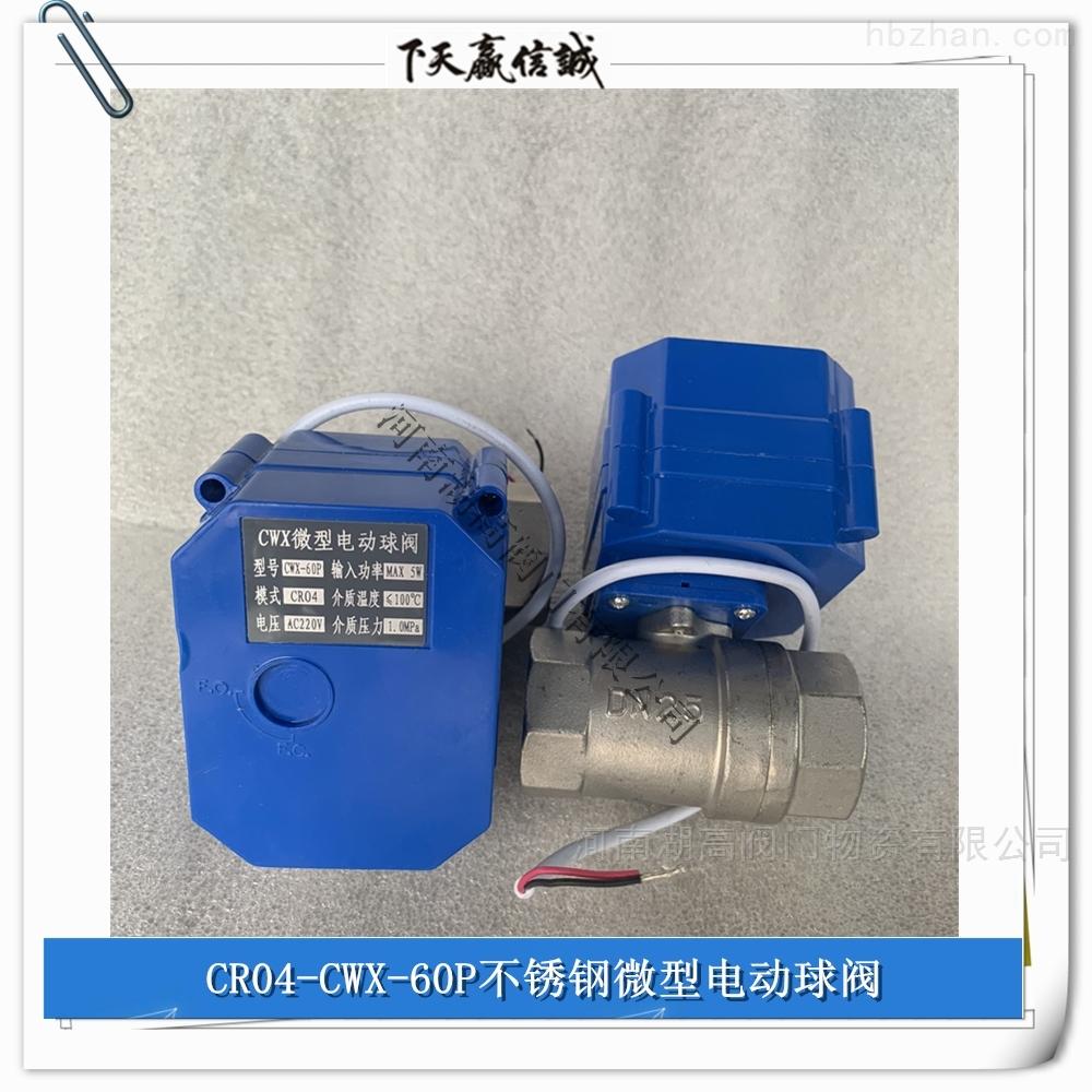 CWX-60P不锈钢微型电动球阀