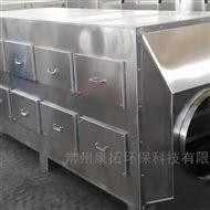 KT活性炭废气净化设备