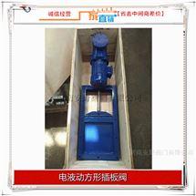 DYLMD电液动方形插板阀