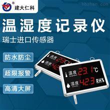 RS-WS-*-K1建大仁科 看板式温湿度传感器