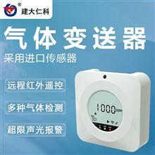 RS-*-*-N01-C建大仁科 液晶气体变送器电化学传感器